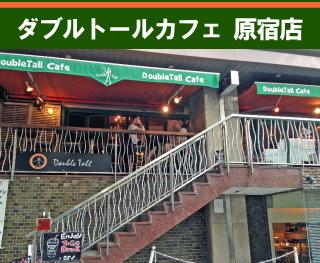 ダブルトールカフェ原宿店