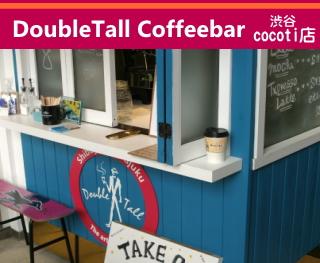 ダブルトールコーヒーバー 渋谷cocoti店